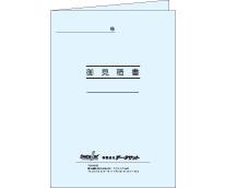 契約書用表紙、登記簿用表紙 ... : 印刷 パソコン : 印刷